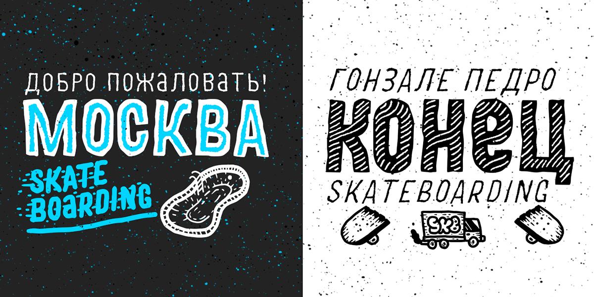 Letras azules y negras de movskate con dibujos