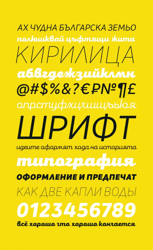 Mixa, la neogrotesca que mezcla la geometría y la caligrafía - fondo amarillo