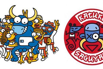 ¿De quién es el toro azul con cuernos amarillos? La batalla entre Kukuxumusu y Katuki Saguyaki continúa