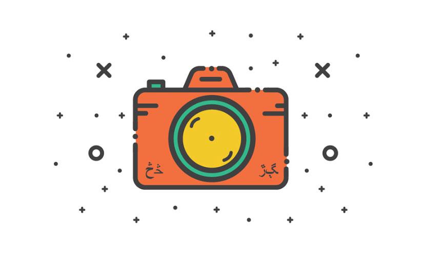Miscelánea de iconos gratuitos con un espíritu alegre y de tendencia nostálgica 7