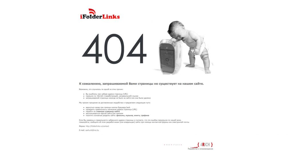 ifolderlinks.ru página error 404