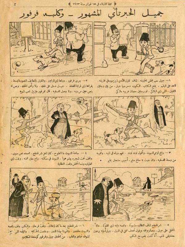cómics en árabe