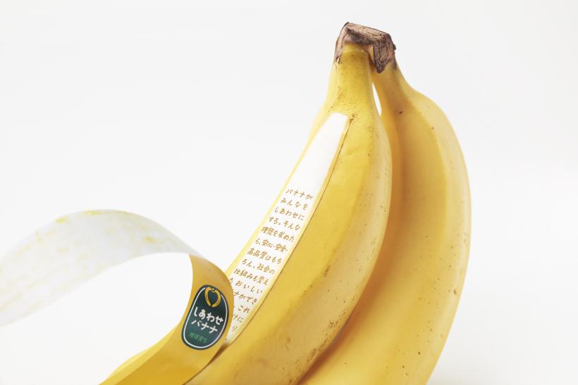 Banana Shiawase