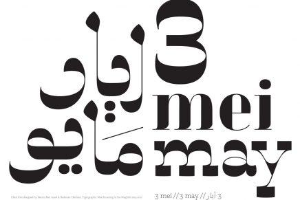 Tipografía con alma y desde el corazón: Typographic Matchmaking in the Maghrib