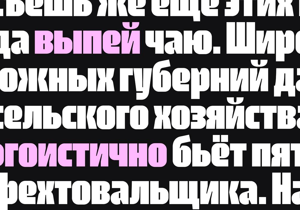tipografía black