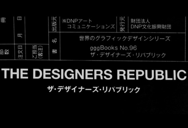 The Designers Republic. frame del film Work, Consume, Die